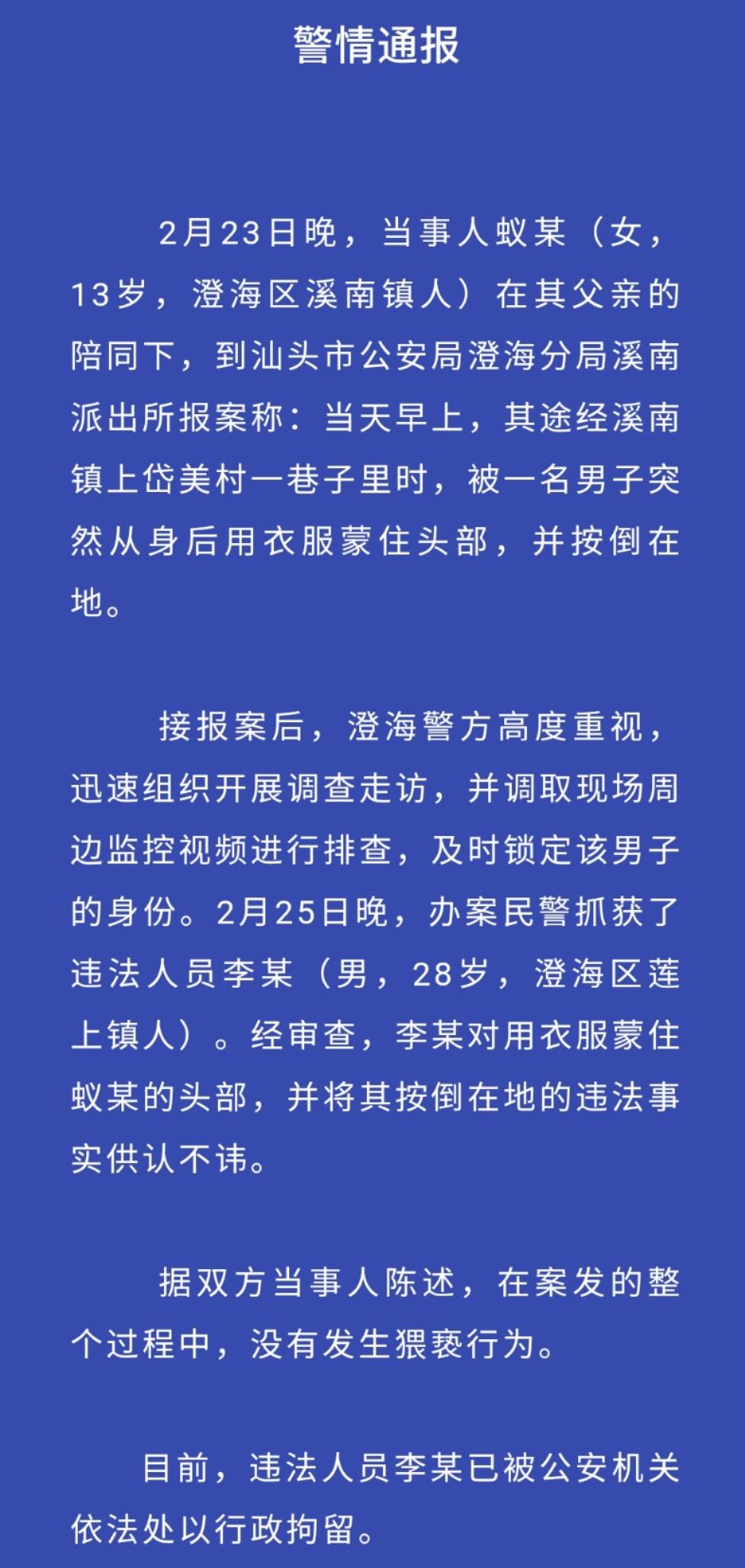 """汕头市公安局澄海分局发布的警情通报。 微信公众号""""澄海公安"""" 图"""