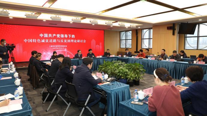 """""""人间奇迹""""如何造就?上海社科界研讨中国特色反贫困理论"""