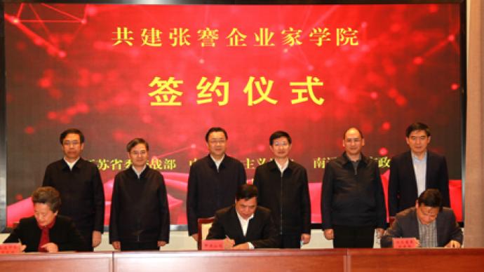 """部省签署共建张謇企业家学院协议,培养更多""""张謇式""""企业家"""