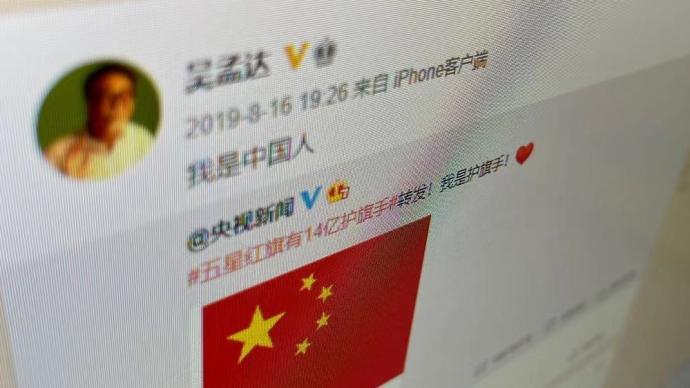 """大批网友悼念吴孟达,他生前留下最后一条微博""""我是中国人"""""""