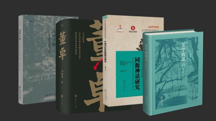 3月人文社科中文原創好書榜丨詩教與情教