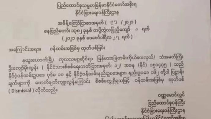 缅甸外交部宣布将驻联合国大使觉莫吞开除公职