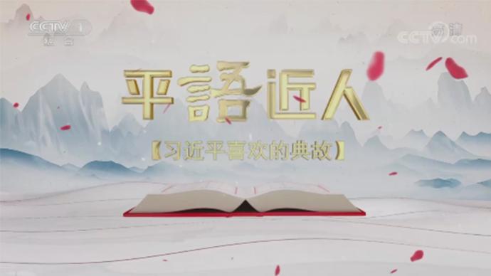 """《平""""语""""近人——习近平喜欢的典故》第二季第九集:百花齐放春满园"""