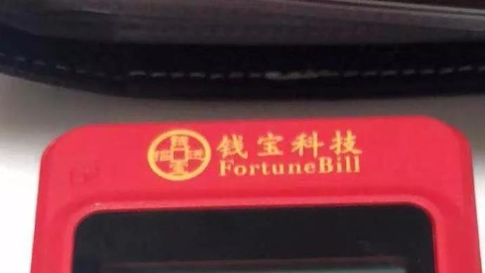 因开立假名匿名账户等十项违规,重庆钱宝科技被罚868万元
