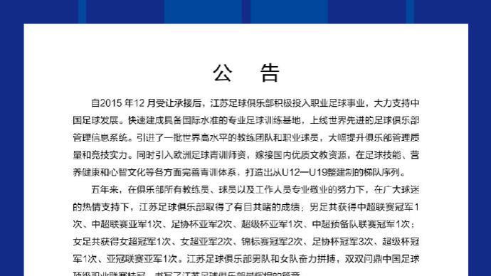 中超冠軍江蘇蘇寧宣布停止運營,將與有意者洽談后續事宜