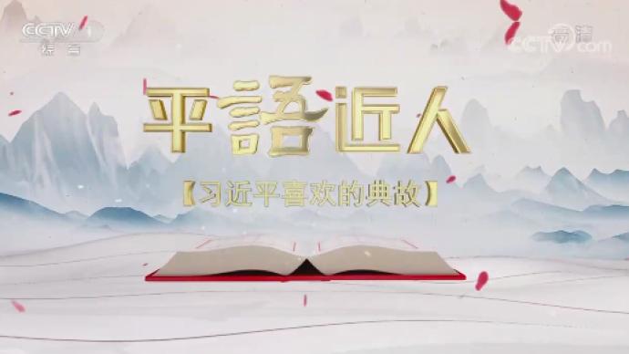 """《平""""語""""近人——習近平喜歡的典故》第二季第十集:不畏浮云遮望眼"""