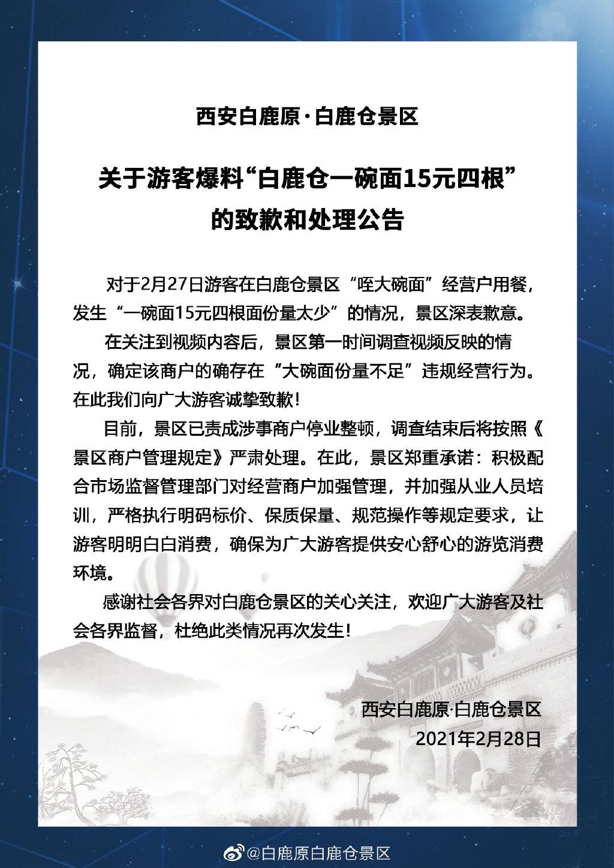 白鹿原白鹿仓景区官方微博发布的致歉和处理公告。