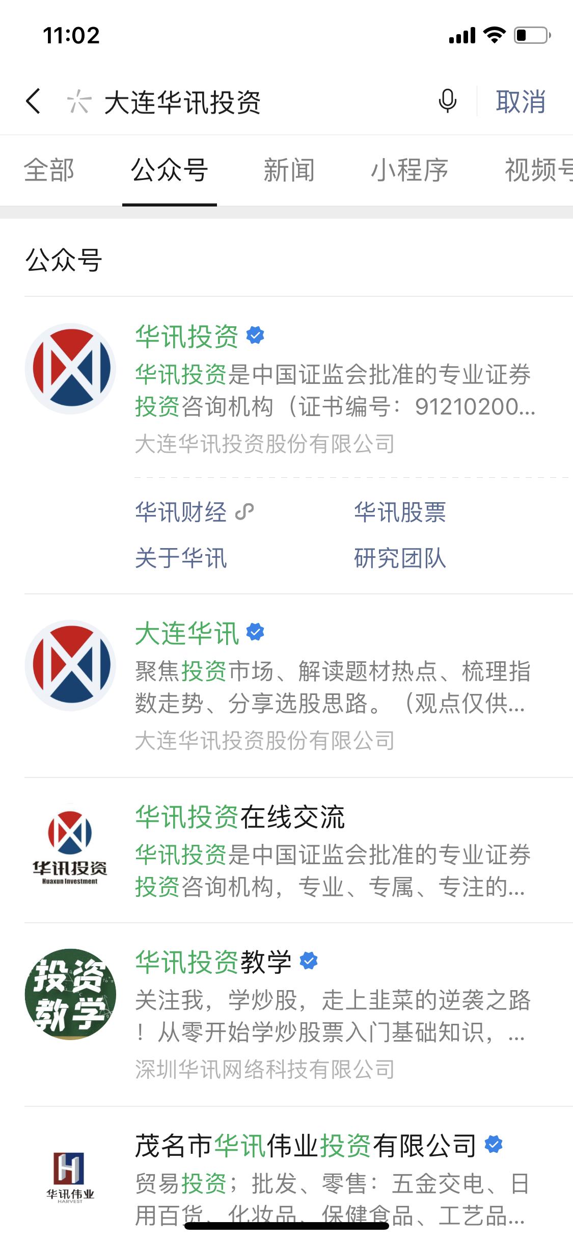 大连华讯公司运营有多个微信公众号推荐牛股。