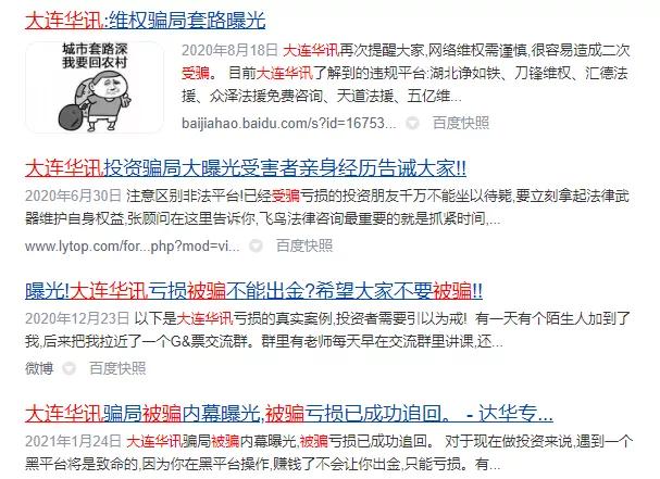 大连华讯公司曾被大量网友投诉。龙岗警方 供图