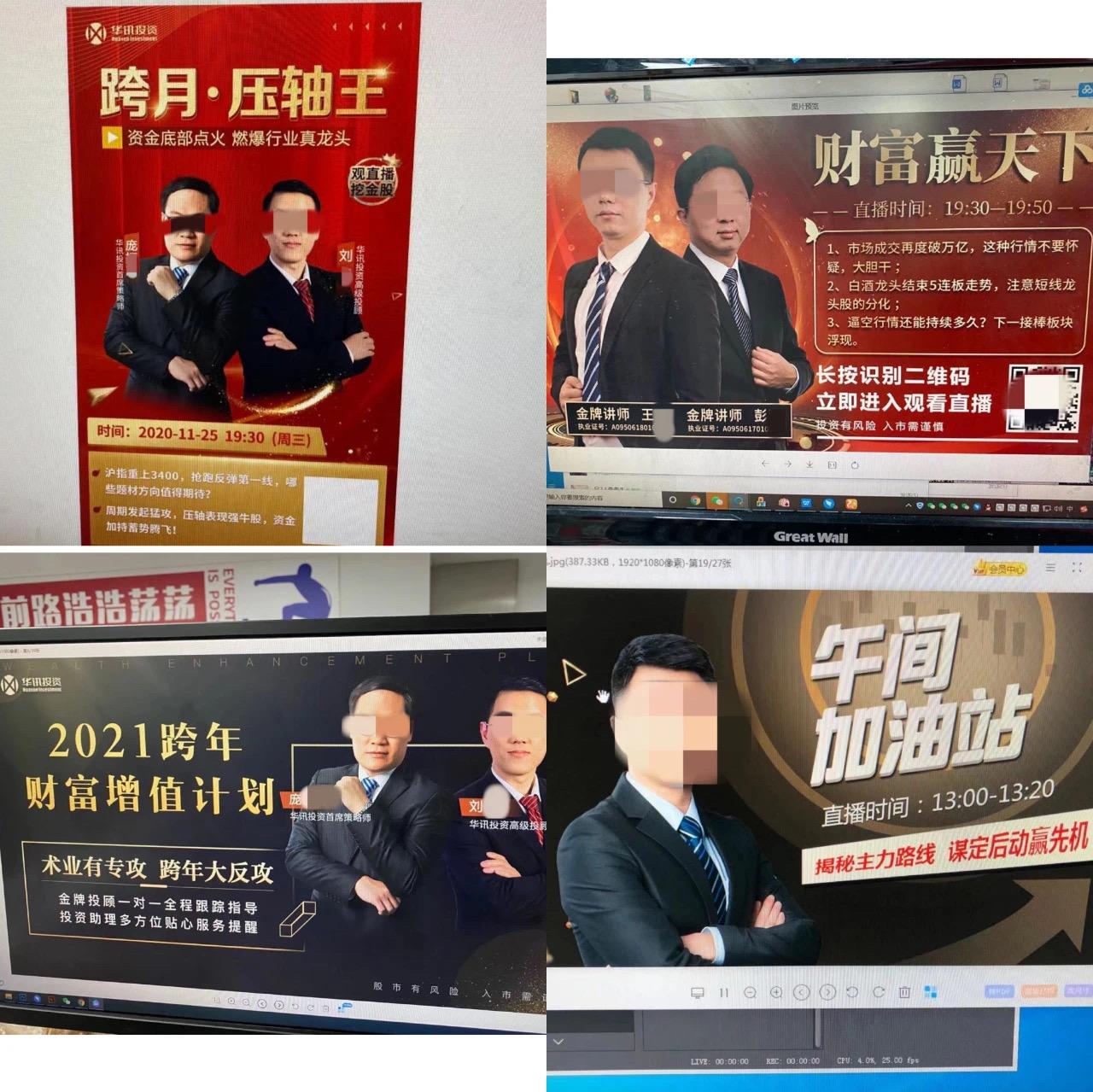 """大连华讯公司的""""名师""""广告。龙岗警方 供图"""
