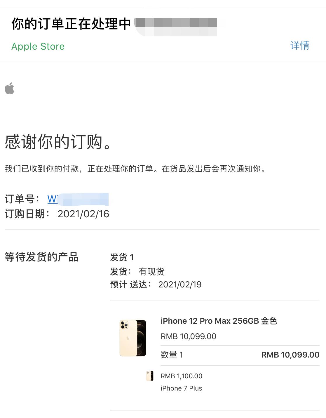 刘女士在苹果官网购买手机的订单 本文图片均为受访者供图