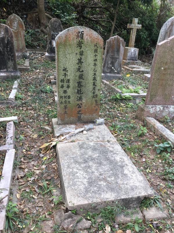 洪全福(洪春魁)墓 達昕拍攝 2019年1月于香港
