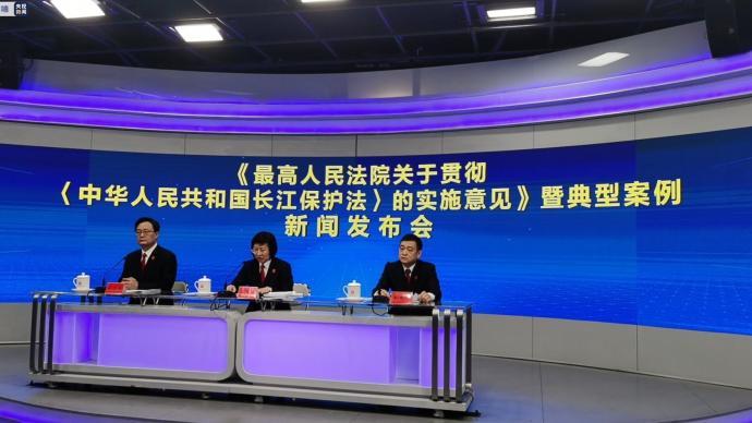 最高法:严惩重处长江流域生态环境违法犯罪行为