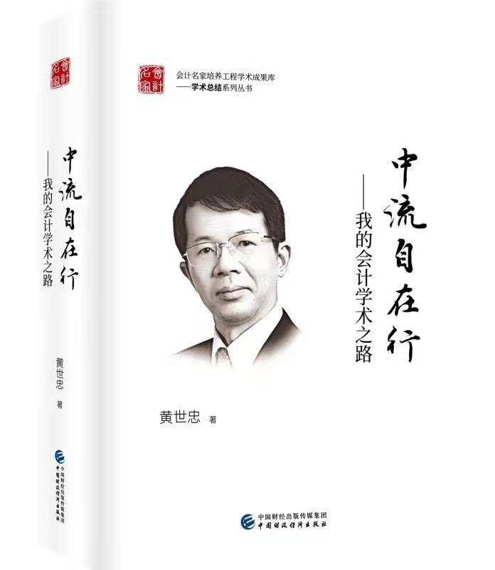 《中流自在行——我的会计学术之路》,黄世忠 著,中国财政经济出版社2020年1月出版。