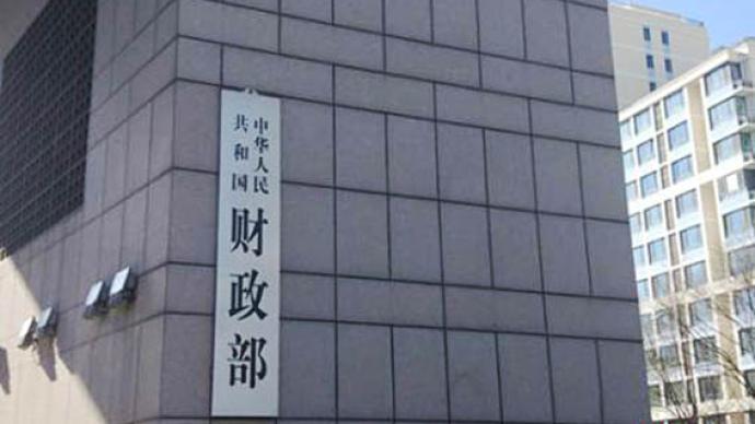 """财政部发布海南自由贸易港自用生产设备""""零关税""""政策"""