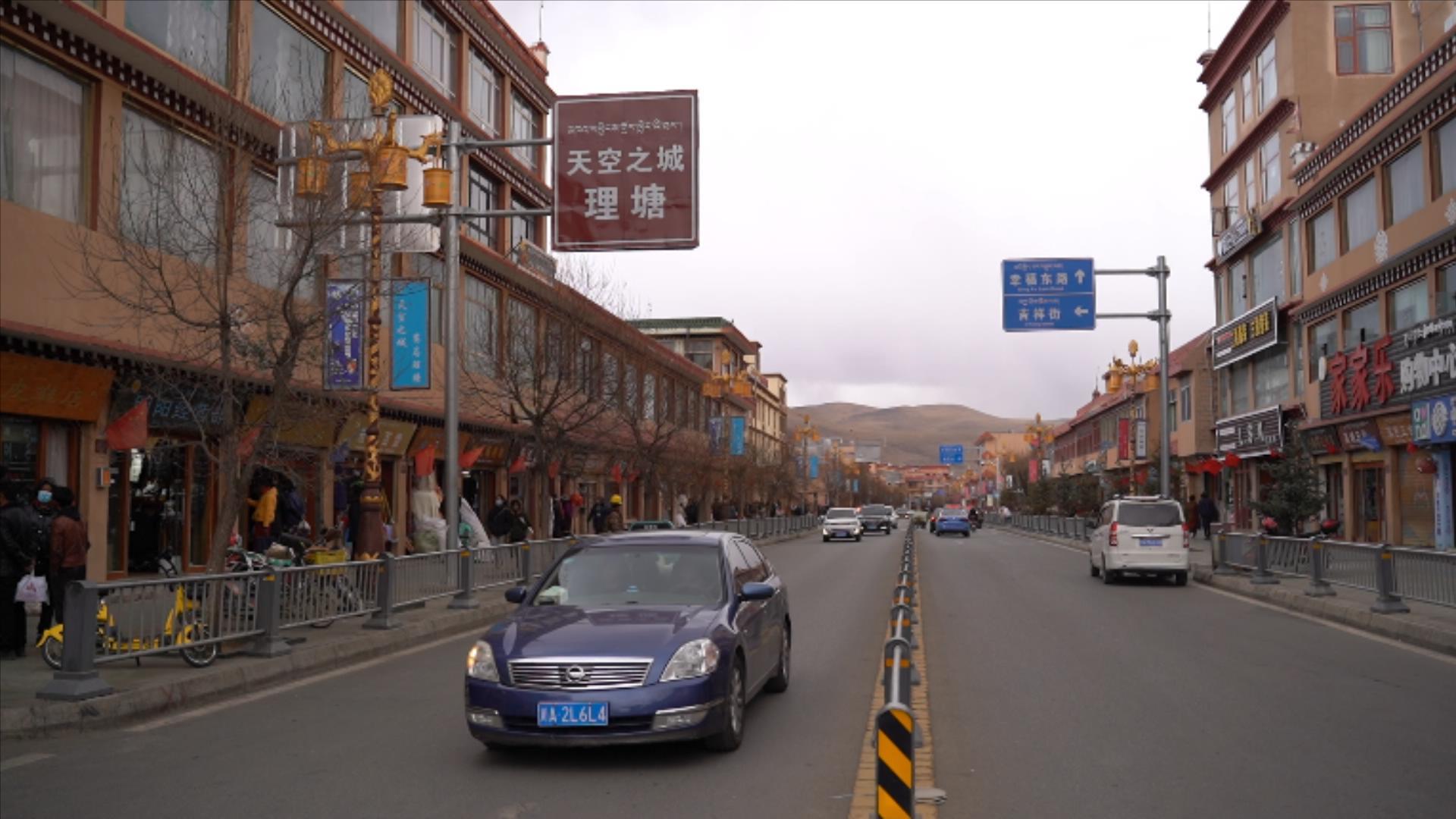 理塘在甘孜腹地,海拔4014米,常住人口不到8万人。澎湃新闻记者 赵志远 图