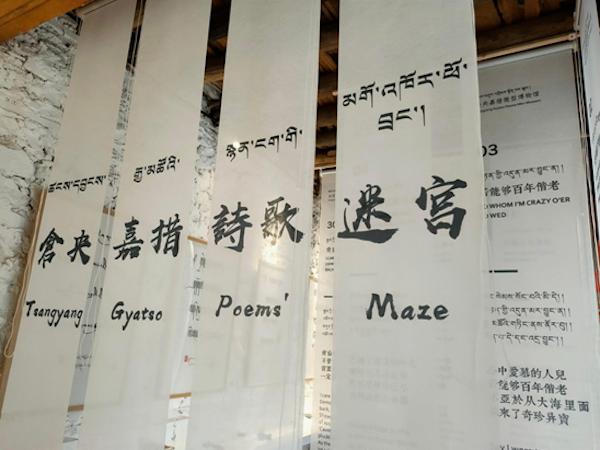 理塘的仓央嘉措微型博物馆 视频截图