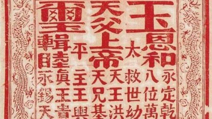 太平天国︱乡官制:太平天国的准军事化社会组织