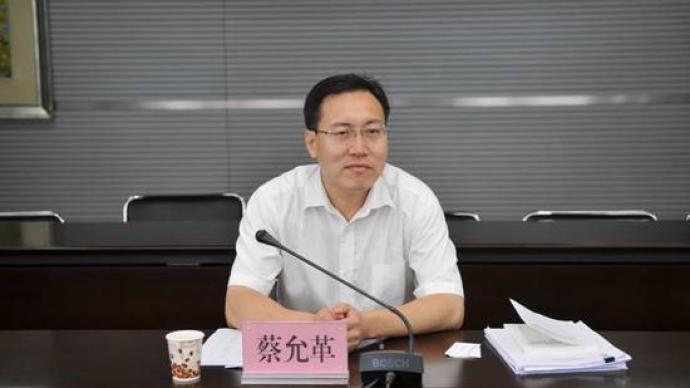 蔡允革已任重庆市政府党组成员,此前担任交通银行监事长