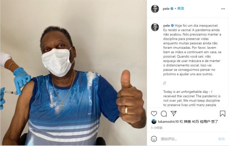 """""""球王""""贝利在巴西接种中国新冠疫苗:令人难忘的一天"""