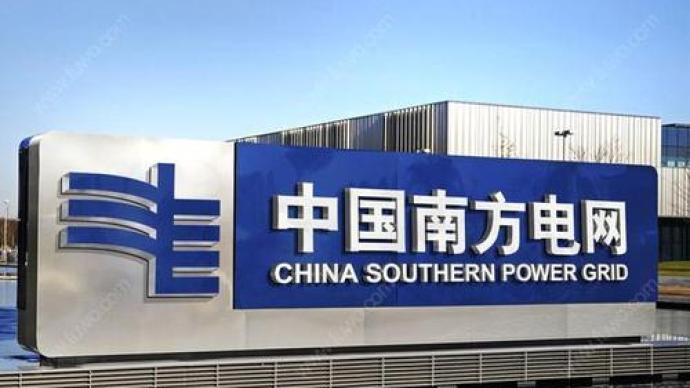 南方电网建成覆盖广东广西云南贵州海南66个城市保底电网