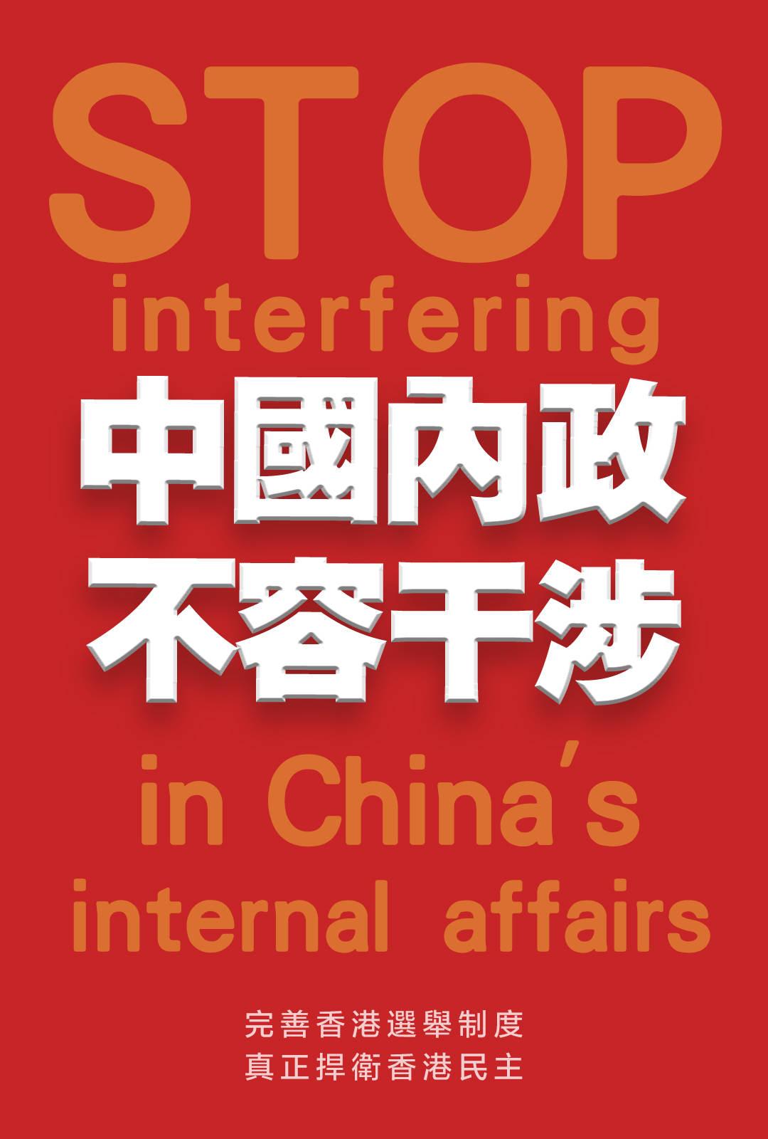 星耀平台登录:人民锐评:完善香港选举制度是发展优质民主重要探索