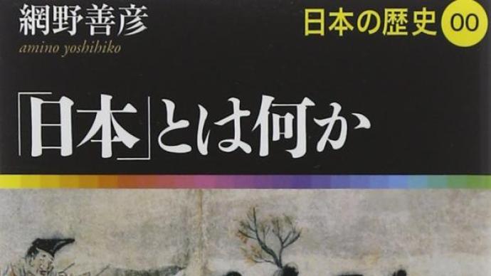 """东京读书记︱網野善彦的""""日本观"""":读《何为日本》"""