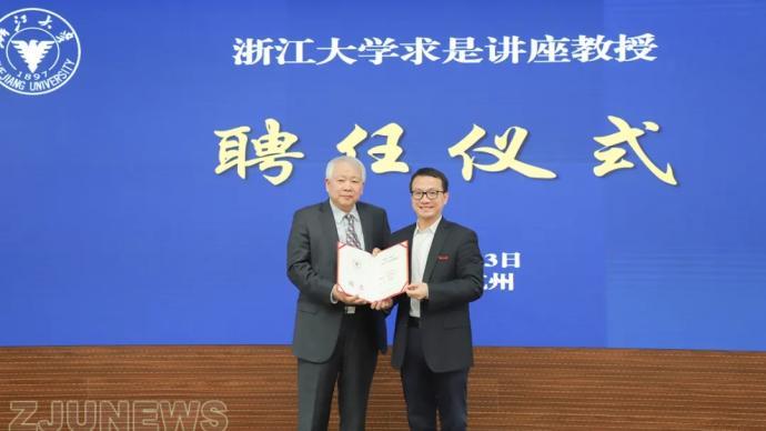 中国工程院院士丁健出任浙江大学癌症研究院院长