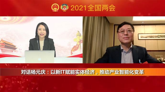 两会访谈丨对话杨元庆:以新IT赋能实体经济,推动产业智能化变革