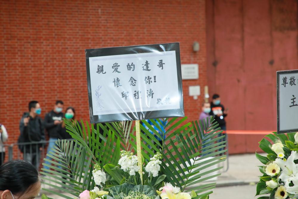 香港导演邱礼涛献花圈表哀思。