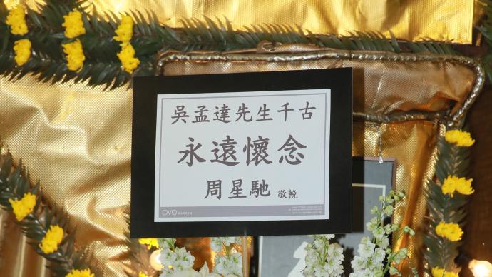 永远怀念|吴孟达丧礼举行,带来的欢笑与思考长留人间