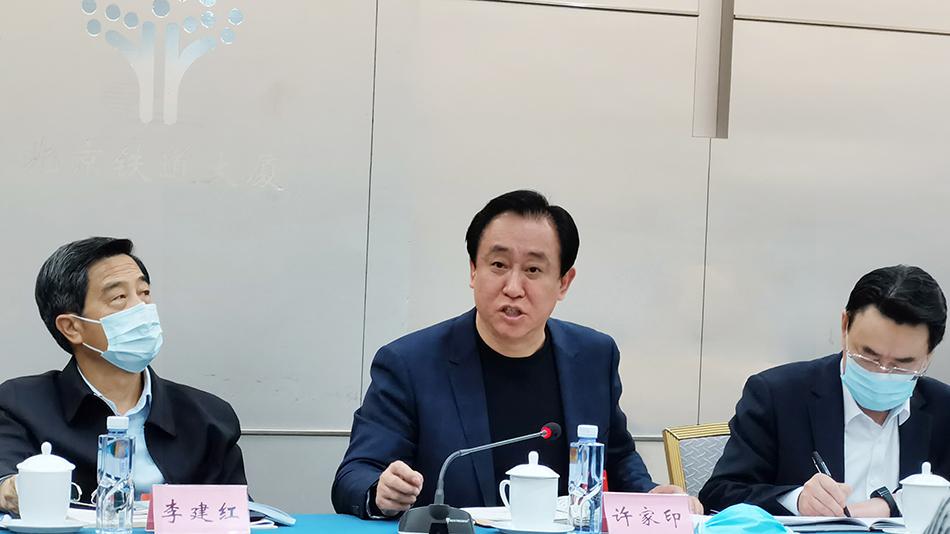 全国政协常委、恒大集团董事局主席许家印