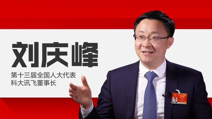 会见企业家|刘庆峰:人工智能常态化赋能基层全科医生