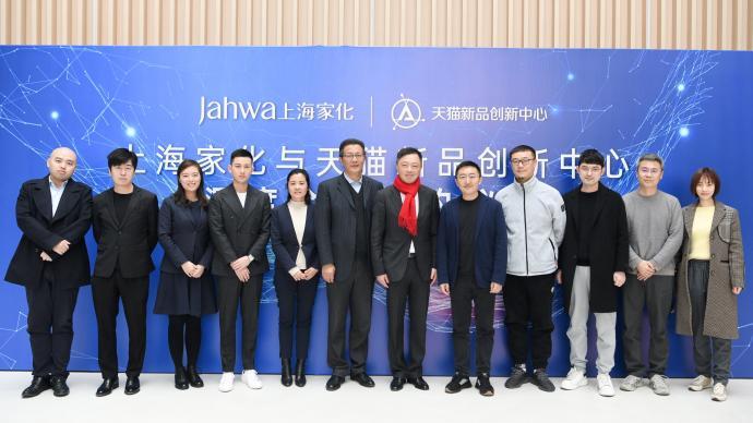 上海家化与天猫新品创新中心达成深度合作,加快数字化转型