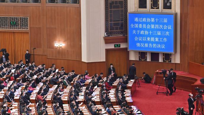 全国政协十三届四次会议闭幕