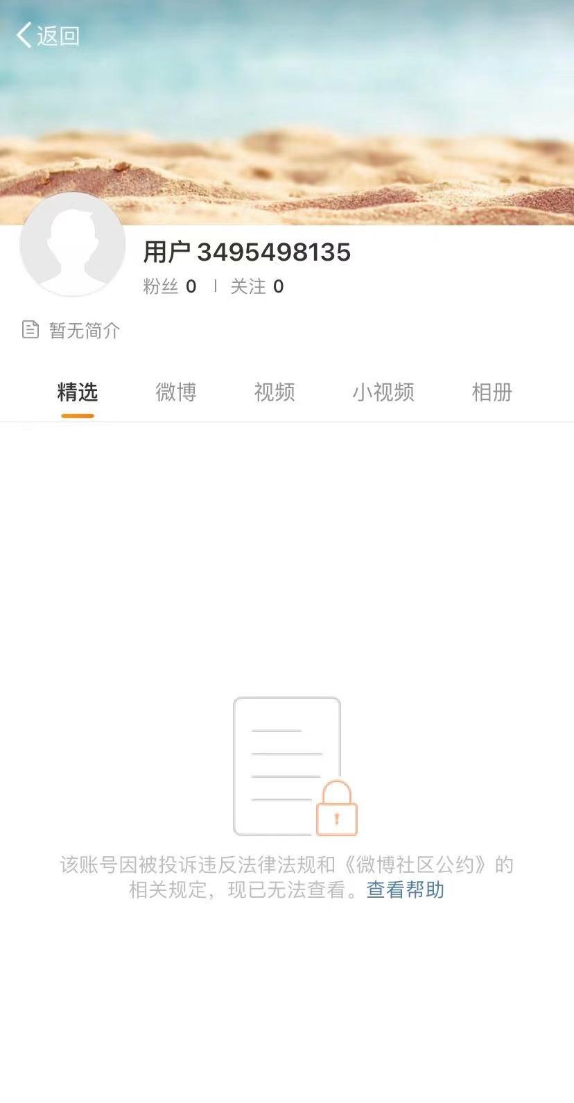 原火币网微博