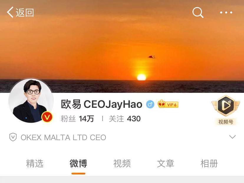 欧易CEO JayHao的微博