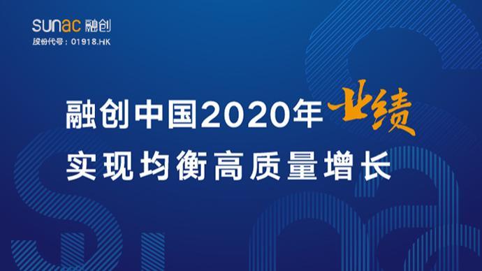 融创中国2020:业绩全面向好,营收、净利双双大幅增长