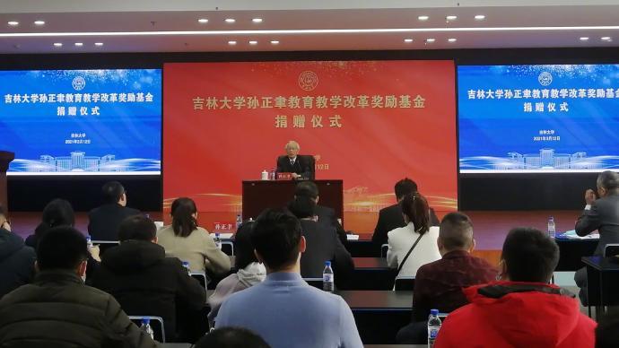 吉大教授孙正聿捐赠学校100万奖金,设立教学改革奖励基金