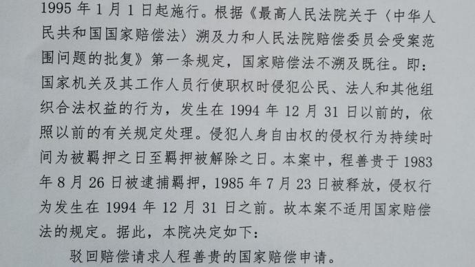 申诉35年获无罪,安徽82岁老人申请国家赔偿被驳回