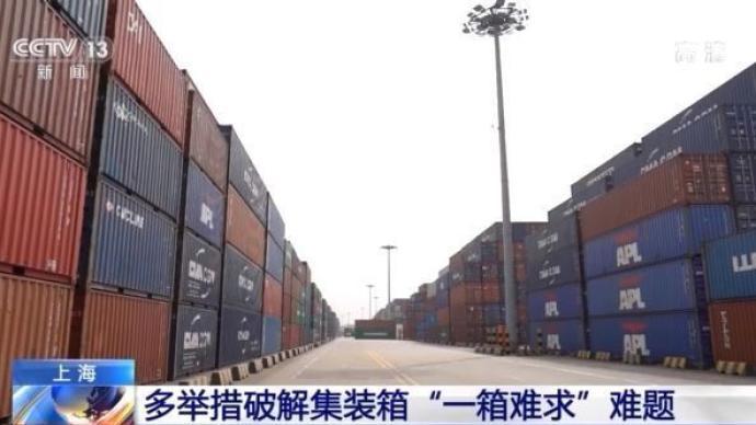 """集装箱""""一箱难求"""",上海港多措并举加速海外空箱回流"""