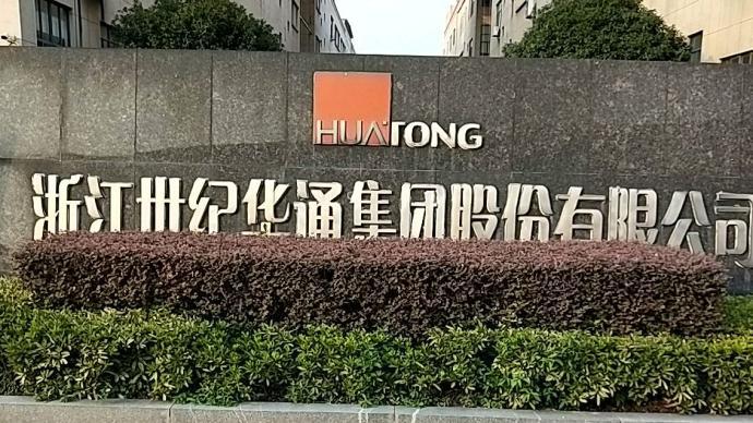 腾讯斥资27.9亿元增持世纪华通,持股10%成第二大股东
