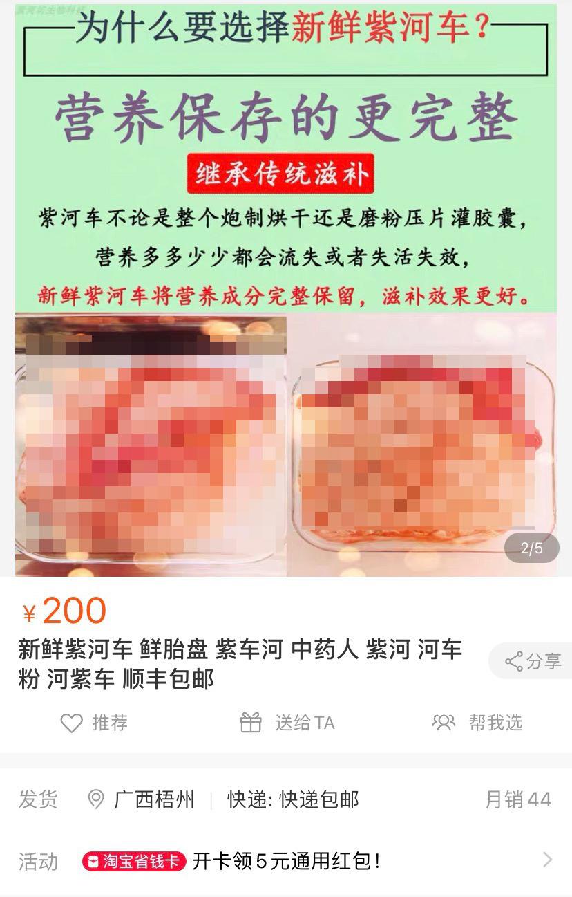 """网上商家打出广告,宣称新鲜人体胎盘""""大补""""。"""