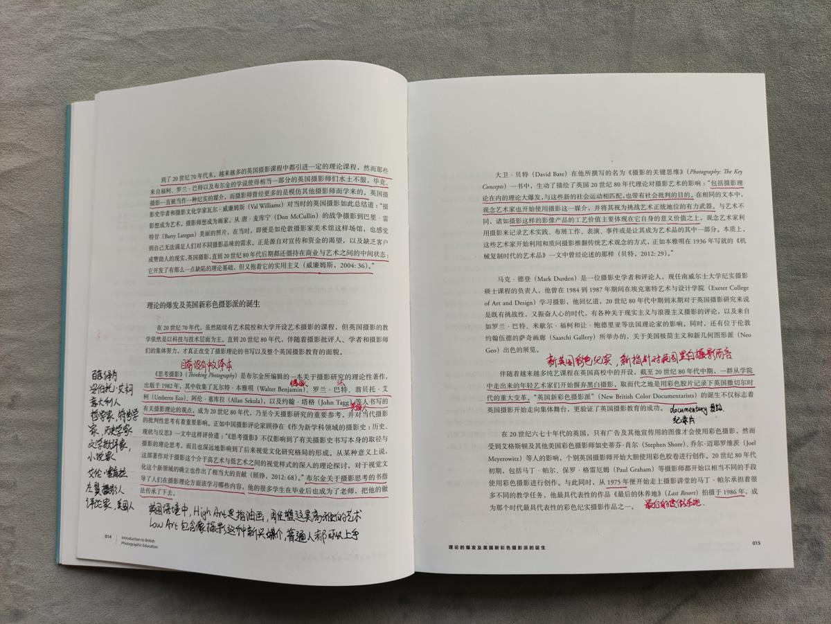 本书内页及笔者阅读笔记