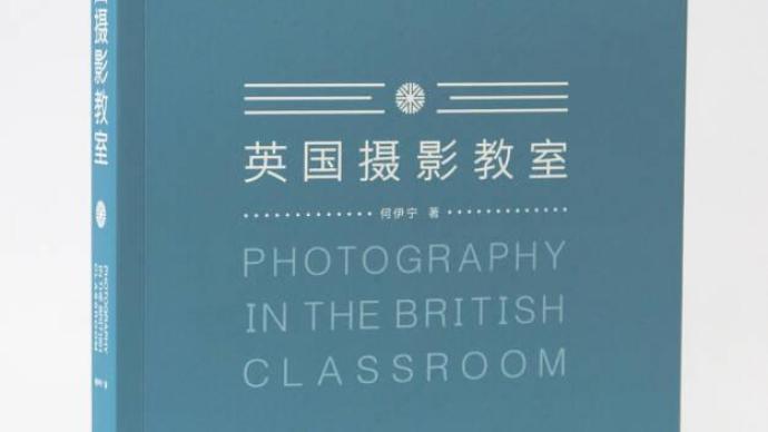 攝影好書|《英國攝影教室》:從攝影理論和攝影史開始探索