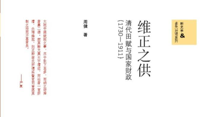 """《维正之供》获选第二届""""实践社会科学青年学者最佳专著奖"""""""