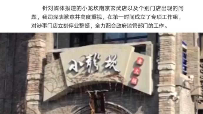 """315聚焦丨小龙坎回应""""扫帚捣制冰机"""":涉事门店停业整顿"""