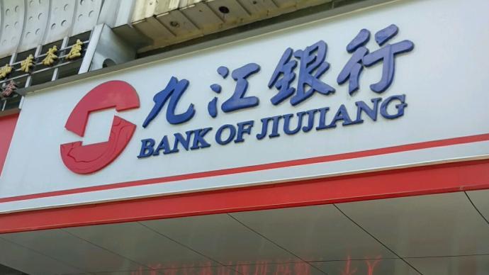 方大炭素受让九江银行5.65%股份获批,成该行第四大股东