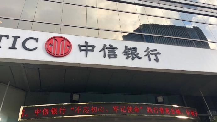 中信银行董事长更迭:李庆萍辞任,中信集团董事长朱鹤新接任