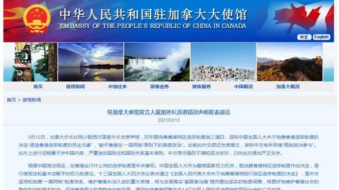中国驻加拿大使馆发言人驳斥加外长涉港错误声明